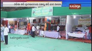 Khadi Hata organised by Odisha Khadi and Village Industries Board | Kalinga TV