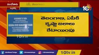 Krishna River Management Board Allocates Water To AP And Telangana | 10TV News
