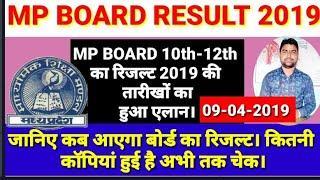 MP BOARD RESULTS 2019| 10th-12th का रिजल्ट कब तक आएगा| कब आएगा 10वी, 12वी, रिजल्ट 2019| बोर्ड रिजल्ट