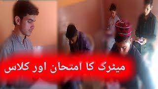 Matric Board Sindh Exam New Funny Video 2019 | New Funny Exam Video 2019 | Papar Matric Class Funny