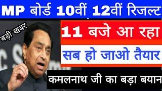 MP Board Result Today Breaking News   MP 10th 12th Result final date 11 बजे होगा घोषित, MP BOARD।