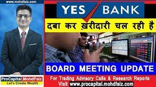 YES BANK दबा कर ख़रीदारी चल रही है Board Meeting Update | Yes bank share