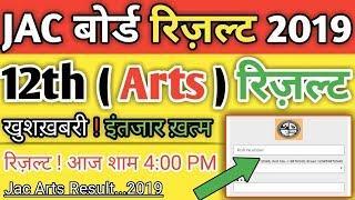 Jac Board Arts Result 2019    Jac 12th Arts Result 2019    Jac Board Arts Result Kab Aayega
