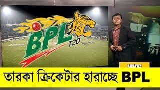 পিছিয়ে গেল BPL এর ষষ্ঠ আসর, রং হারানোর আশংকা | Bangladesh Cricket News 2018