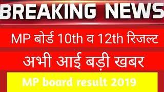 Mp board result 2019 ! MP board result  official update मध्य प्रदेश बोर्ड रिजल्ट 2019 एमपी बोर्ड