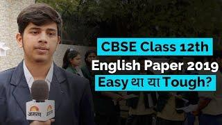 CBSE 12th English Exam 2019: Paper Analysis, Review, Feedback | Check Students' Reaction