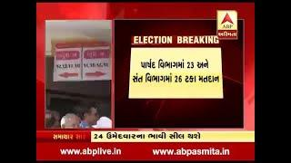 Junagadh: Elections of Radha Raman Temple board