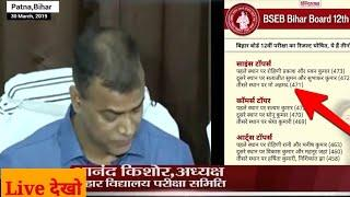 Bihar board inter result live,/Bihar board Result ,/bihar board inter topper 2019,बिहार बोर्ड टॉपर