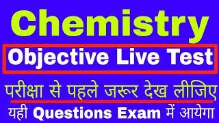 Bihar Board Chemistry Questions 2019 | Chemistry 12th | chemistry mcq with answers | Success Place
