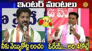 Face to Face: Revanth Reddy V/s KTR | TS Inter Board Results Controversy | Media Masters