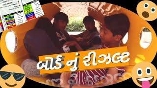 ગુજજુ નુ રીઝલ્ટ || gujju nu result || board nu result || gujrati comedy video || Mr.Gujju
