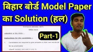 Bihar board model paper solution 2019 || Physics model paper solution of bihar board (Part-1)