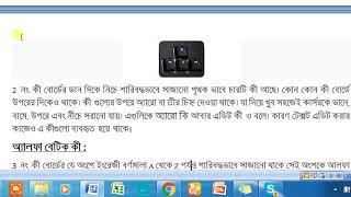 কম্পিউটার কি বোর্ড । Using The Computer for Key board  for bangla video tutorial.