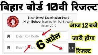Bihar Board Class 10 Result आज आएगा Breaking News | Study Channel