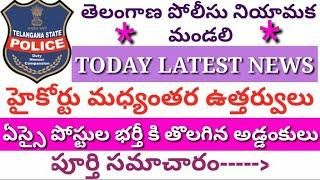 Telangana State Level Police Recruitment Board (TSLPRB) High court latest news update