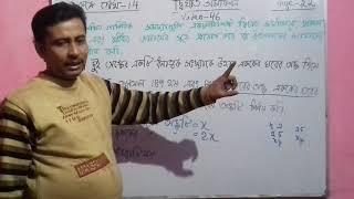 Video-46, দ্বিঘাত সমীকরণ (class-  10), west bengal board