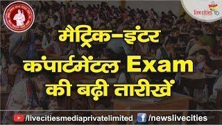 Bihar Board कंपार्टमेंटल Exam : Matric Exam आवेदन के लिए बढ़ी तारीख, 13 जुलाई से Inter Exam