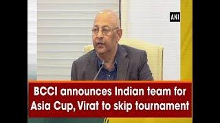 BCCI announces Indian team for Asia Cup, Virat to skip tournament - #Maharashtra News