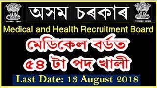 Medical and Health Recruitment Board, Assam Recruitment 2018 II Last Date: 13 August 2018 II