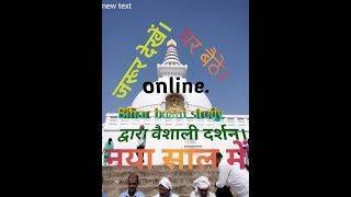 वैशाली (गौतम बुद्ध) दर्शन live  देखेl  ll Bihar board study ll  द्वारा।