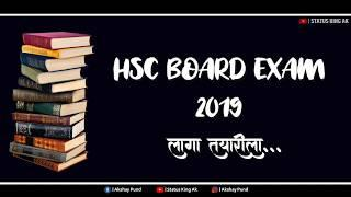 HSC Board Exam Status Video | HSC Exam Special Status Video | Status King Ak ????