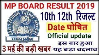 Mp board Result 2019   अभी अभी आई बड़ी खबर 10th,12th Result date घोषित   3 मई mp board official news