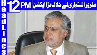 SC Dismisses Ishaq Dar From Chairmanship of Board  | Headlines 12 PM | 19 September| Dunya News