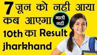 Jac 10th Result 2018 Kab ayega ? Jharkhand Board Exam ? Date ? Matric ? Download ? In Hindi