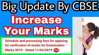 Big latest update-Cbse - Increase your Board Exam | Good news by Cbse-Rechecking Process Date
