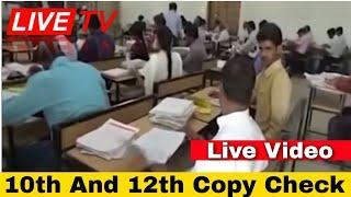 Board Exam Copy Checking Live Video || Board Copy Checking Video || Board Exam Copy Checking System