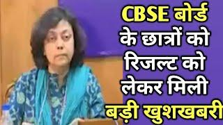 Good News for CBSE board students. CBSE Board Result 2018 latest news. CBSE Result Date 2018.