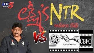 RGV Vs Censor Board Over Lakshmi's NTR Movie Release | TV5 News
