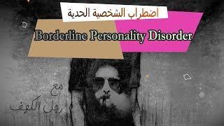 22 - اضطراب الشخصية الحدية Borderline Personality Disorder