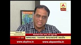 Congress school board Member scam allegation on AMC school