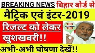 Bihar Board 2019 Result को लेकर खुशखबरी,10वीं एवं 12वीं का-बिहार बोर्ड 2019 रिजल्ट Matric,Inter का
