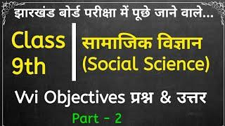 Social Science vvi Important Objectives Question|Class 9th|Jac Board| Video - 2