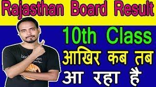 Rajasthan Board result | Declared date | RBSE 10th Intermediate result online kab dekhei |09-06-2018