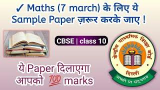 Sample Paper : Maths for class X (7 march) | CBSE Board Exams !