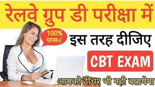Railway Group D CBT Test Demo ||RRB Exam Online CBT Live Demo in Hindi
