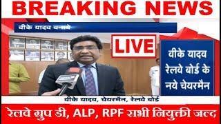 Railway Recruitment Board News Chairmen LIVE   Update for Group D,ALP,RPF