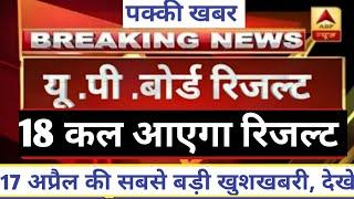 UP Board Result 2019 | Official News / कल जारी होगा UP बोर्ड रिजल्ट  / up board latest News today