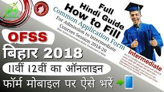 Bihar Board Inter Addmission 2018, BSEB 12th Online Admission 2018, Hindi