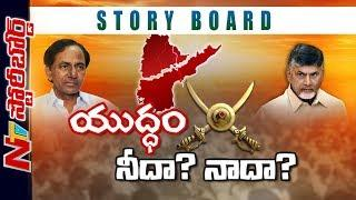 యుద్ధం నీదా..? నాదా..? | Special Focus On Data War Between AP And Telangana | Story Board | NTV