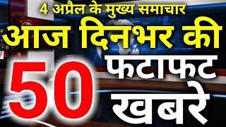 Today Breaking News आज 4 अप्रैल 2019 के मुख्य समाचार बड़ी खबरें PM Modi Petrol price, Bank, Election