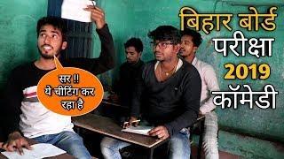 बिहार बोर्ड परीक्षा | कॉमेडी 2019 | Bihar Board Exam | Comedy Video | Fun Friend Indian