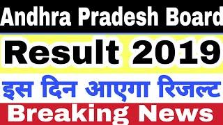Andhra Pradesh Board Result 2019 | Result Date of Class 10 and Class 12 | AP Board 2019 | Study Chan