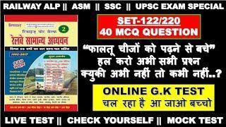 Live Test Railway Speedy Book ||40 GK/GS MCQ asked in Railway Exams Set 122Set 122