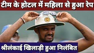 Sri Lanka's Cricketer Danushka Gunathilaka suspended by Sri Lankan Board