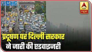 Odd-Even Scheme: Govt Looks To High-Level Meetings | ABP News