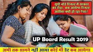 up board news 2019 today news || 10th & 12th Result 2019 || today news in hindi || One Place News